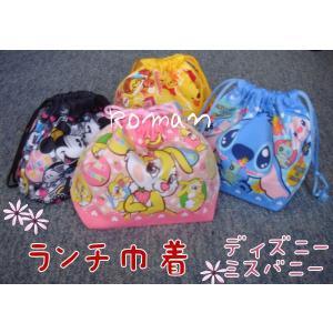 Disney激安ディズニー ミスバニー ランチバッグ お弁当袋 巾着袋 給食袋 メール便可 romanbag