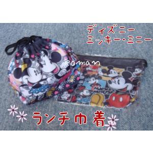 Disney激安ディズニー ミッキー&ミニー ランチバッグ お弁当袋 巾着袋 給食袋 メール便可 romanbag