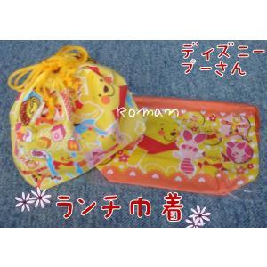 Disney激安ディズニー  クマのぷ〜 ランチバッグ お弁当袋 巾着袋 給食袋 メール便可  romanbag