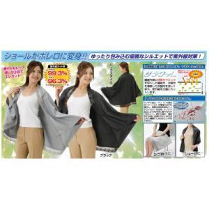 一枚あれば便利 在庫限り送料無料 日本製 ボレロ風ショールに カーディガンに ひざ掛けに|romanbag