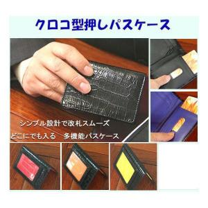 パスケース 定期入れ 薄型カードケース 高級感あるクロコ調型押し 外側黒 メール便可|romanbag
