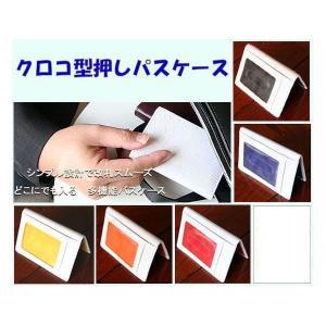 パスケース 定期入れ 薄型カードケース 高級感あるクロコ調型押し 外側白 メール便可