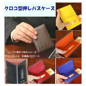 パスケース 定期入れ 薄型カードケース 高級感あるクロコ調型押し 外側茶 メール便可|romanbag