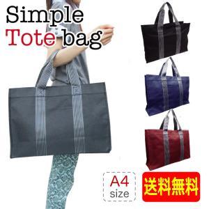 A4サイズ シンプルトート ユニセックス ビジネスサブバッグ 男女兼用 書類バッグ 絵本バッグ|romanbag
