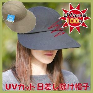 運動会に 送料無料 おおきなつばで日差しをカット!日除け帽子 ・UVカットキャップ|romanbag