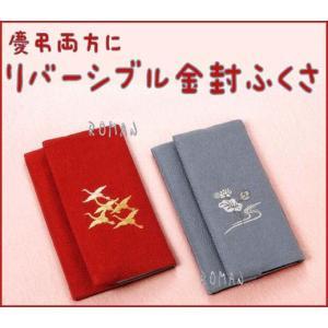日本製  リバーシブル2Way金封ふくさ レッド&グレー 即納品 メール便可 romanbag