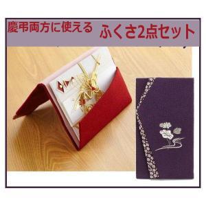 日本製 のし袋を傷めにくいポケット式金封ふくさ2点セット  女性用実用新案申請中 即納品 メール便可 romanbag