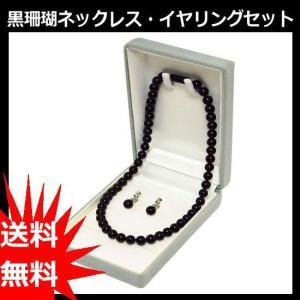 慶弔両方に使える 天然 黒珊瑚 ネックレス イヤリング セット 日本製フォーマルサンゴジュエリー|romanbag