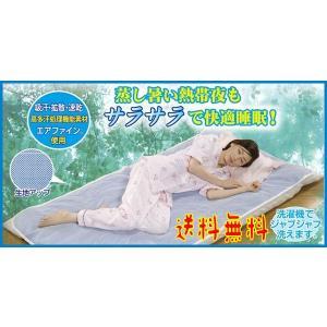〔送料無料〕日本製 熱帯夜の対策に 快眠涼感さわやかパッド ☆シングルサイズ100×200cm|romanbag