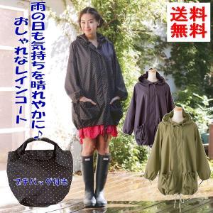 メール便で送料無料 雨の日簡単通勤 通学♪収納バッグ付き 撥水加工 モッズコート|romanbag