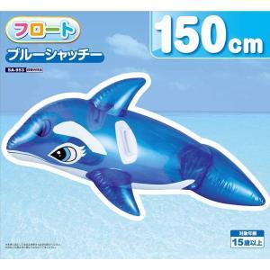 ブルーシャッチー 150cm 即納 海やプール キッズ ジュニア こども おとな 女の子 男の子 浮き輪|romanbag