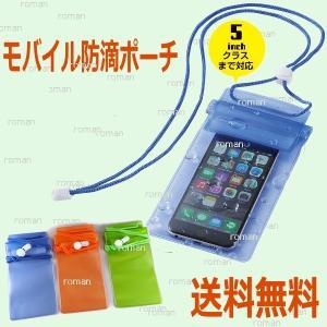 防水ポーチ 防水カバー 防水ケース スマホ スマートフォン iphone対応 小銭 水遊び アウトドアや旅行に romanbag