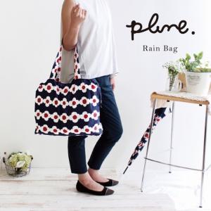 プルーン バッグカバー  Plune. レインバッグ レインバッグカバー 花柄 防水 折りたたみバッグ 可愛い優秀エコバッグ|romanbag