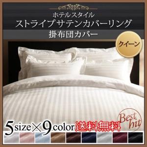 掛け布団カバー クイーンサイズ 9色から選べるホテルスタイル ストライプサテンカバーリング 寝具カバー Q|romanbag