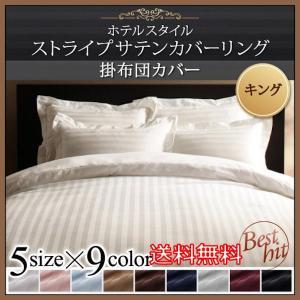 掛け布団カバー キングサイズ 9色から選べるホテルスタイル ストライプサテンカバーリング 寝具カバー K|romanbag