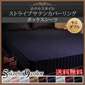 ボックスシーツ マットレスカバー セミダブルサイズ 9色から選べるホテルスタイルストライプサテンカバーリング 寝具カバー SD|romanbag