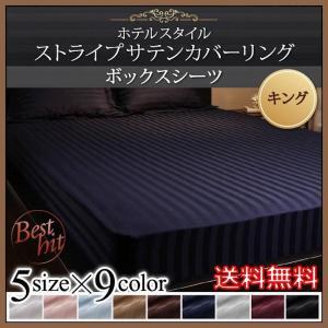 ボックスシーツ マットレスカバー キングサイズ 9色から選べるホテルスタイルストライプサテンカバーリング 寝具カバー K|romanbag