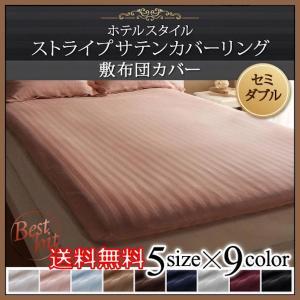 敷布団カバー 和タイプシーツ セミダブルサイズ 9色から選べるホテルスタイルストライプサテンカバーリング 寝具カバー SD|romanbag