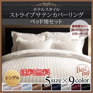 洋式用寝具カバー3点セット シングルサイズ 9色から選べるホテルスタイルストライプサテンカバーリング ベッドタイプ S|romanbag