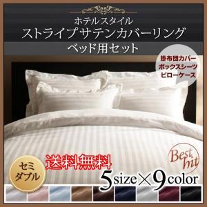 洋式用寝具カバー3点セットセミダブルサイズ 9色から選べるホテルスタイルストライプサテンカバーリング ベッドタイプ SD|romanbag