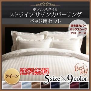 洋式用寝具カバー4点セット クイーンサイズ 9色から選べるホテルスタイルストライプサテンカバーリング ベッドタイプ Q|romanbag