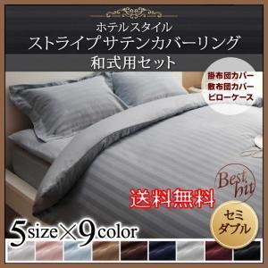 和式用寝具カバー3点セット セミダブルサイズ 9色から選べるホテルスタイルストライプサテンカバーリング 和タイプ SD|romanbag