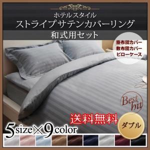和式用寝具カバー3点セット ダブルサイズ 9色から選べるホテルスタイルストライプサテンカバーリング 和タイプ D|romanbag