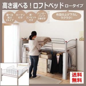 ロフトベッド ロータイプ コンセント付き 宮付き ハンガー付き カーテン付き  サイドガード付き 高さ調整 分割パイプベッド シングルサイズ 子供部屋 一人暮らし|romanbag