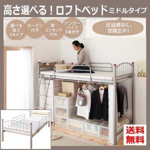 ロフトベッド ミドルタイプ  コンセント付き 宮付き ハンガー付き カーテン付き  サイドガード付き 高さ調整 分割パイプベッド シングルサイズ 子供部屋|romanbag