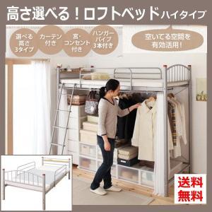 ロフトベッド ハイタイプ コンセント付き 宮付き ハンガー付き カーテン付き  サイドガード付き 高さ調整 分割パイプベッド シングルサイズ 子供部屋 一人暮らし|romanbag