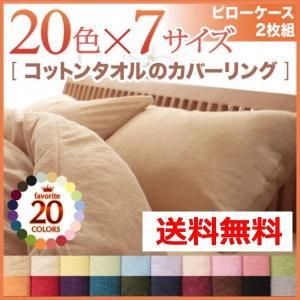 枕カバー2点セット ピローケース2枚組(M43×63cm)20色から選べる 365日気持ちいい コットンタオル布団カバーリング【コットン寝具カバー まとめ割】 romanbag