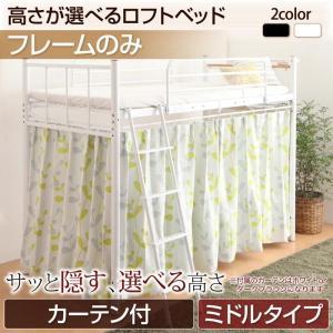 ロフトベッド 高さが調整できる コンセント付き 宮付き カーテン付き ハンガーなし マットレスなし シングルサイズ ミドルタイプ 床下115cm|romanbag