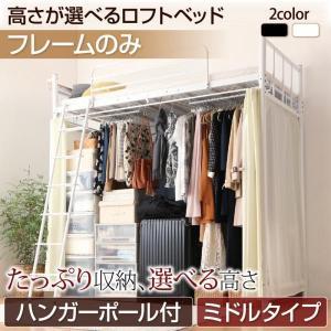 ロフトベッド 高さが調整できる コンセント付き 宮付き ハンガー付き カーテンなし マットレスなし シングルサイズ ミドルタイプ 床下115cm|romanbag