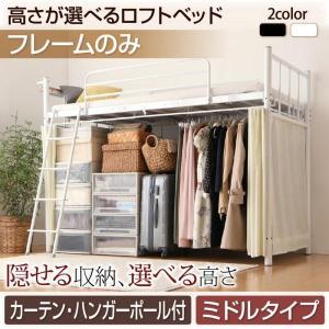 ロフトベッド 高さが調整できる コンセント付き 宮付き ハンガー付き カーテン付き マットレスなし シングルサイズ ミドルタイプ 床下115cm|romanbag