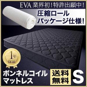ボンネルコイルマットレス 圧縮ロールパッケージ仕様 W97cm Sサイズ 1年保証付き|romanbag