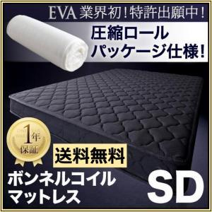 ボンネルコイルマットレス 圧縮ロールパッケージ仕様 W120cm SDサイズ 1年保証付き|romanbag