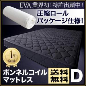 ボンネルコイルマットレス 圧縮ロールパッケージ仕様 W140cm Dサイズ 1年保証付き|romanbag