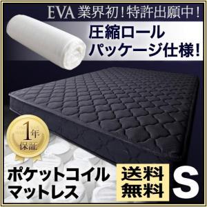 ポケットコイルマットレス 圧縮ロールパッケージ仕様 W97cm Sサイズ 1年保証付き|romanbag