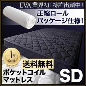 ポケットコイルマットレス 圧縮ロールパッケージ仕様 W120cm SDサイズ 1年保証付き|romanbag