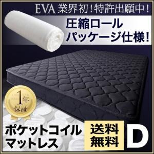 ポケットコイルマットレス 圧縮ロールパッケージ仕様 W140cm Dサイズ 1年保証付き|romanbag