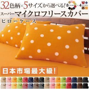 ピローケース 枕カバー1枚 32色柄から選べるスーパーマイクロフリースカバーシリーズ 暖かい寝具カバ...
