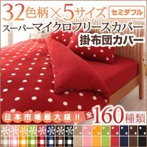 掛け布団カバー セミダブルサイズ 32色柄から選べるスーパーマイクロフリースカバーシリーズ 暖かい寝...