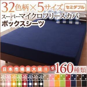 ボックスシーツ マットレスカバー セミダブルサイズ 32色柄から選べるスーパーマイクロフリースカバーシリーズ 暖かい寝具カバー|romanbag