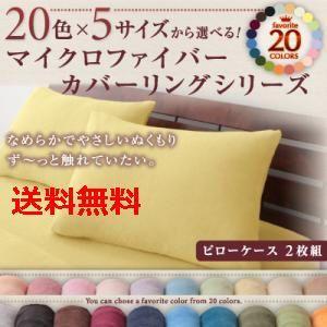 枕カバー2点セット ピローケース2枚組(M43×63cm)20色から選べるマイクロファイバーカバーリ...