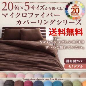 掛布団カバー セミダブル SDサイズ 20色から選べるマイクロファイバーカバーリング 【暖かい寝具カ...