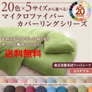 和式用フィットシーツ 敷布団カバー セミダブル SDサイズ 20色から選べるマイクロファイバーカバー...