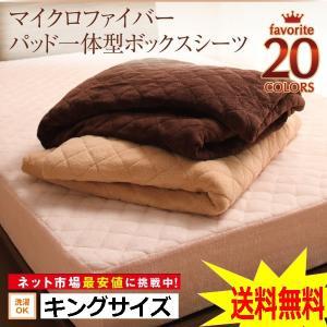 パッド一体型ボックスシーツ ベッドシーツ キングサイズ K180x200+25cm 暖かい マイクロファイバー マットレスカバー 中わた通常タイプ romanbag