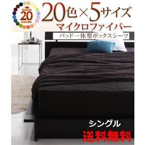 20色から選べるマイクロファイバー 寝具カバーシリーズ はまとめ買いは割引キャンペーン中↓ ご購入数...