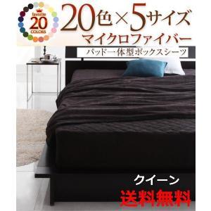 20色から選べるマイクロファイバー 寝具カバーシリーズ はまとめ買いは割引キャンペーン中↓ 枕カバー...