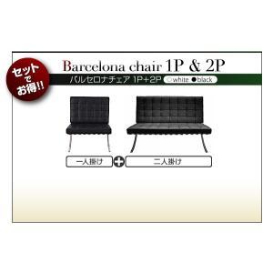 イタリア本革 デザイナーズソファ バルセロナチェア Barcelona chair シリーズ 2点セット Bタイプ(1P+2P)|romanbag